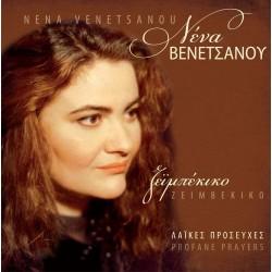 ΖΕΙΜΠΕΚΙΚΟ (CD)