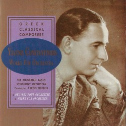 ΕΡΓΑ ΓΙΑ ΟΡΧΗΣΤΡΑ (CD)