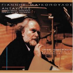 ΑΝΤΑΥΓΕΙΕΣ (ΣΥΛΛΕΚΤΙΚΗ ΕΚΔΟΣΗ) (CD)