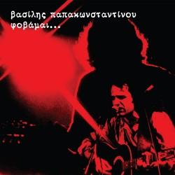 ΦΟΒΑΜΑΙ (LP)