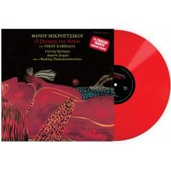 Ο ΣΤΑΥΡΟΣ ΤΟΥ ΝΟΤΟΥ (LP) (RED)