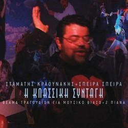 Η ΚΛΑΣΣΙΚΗ ΣΥΝΤΑΓΗ (2CD/DVD)