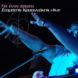 ΓΙΑ ΕΝΑΝ ΕΡΩΤΑ(LIVE) (2CD)