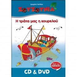 Η ΤΡΑΤΑ ΜΑΣ Η ΚΟΥΡΕΛΟΥ (CD/DVD)