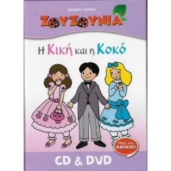 Η ΚΙΚΗ ΚΑΙ Η ΚΟΚΟ (CD/DVD)