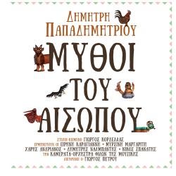 ΜΥΘΟΙ ΤΟΥ ΑΙΣΩΠΟΥ (CD)