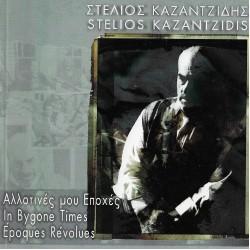 ΑΛΛΟΤΙΝΕΣ ΜΟΥ ΕΠΟΧΕΣ (CD)