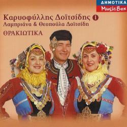 ΘΡΑΚΙΩΤΙΚΑ Νο1 (CD)