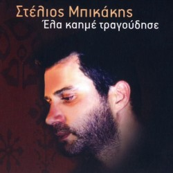 ΕΛΑ ΚΑΗΜΕ ΤΡΑΓΟΥΔΗΣΕ (CD)