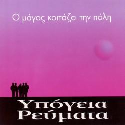 Ο ΜΑΓΟΣ ΚΟΙΤΑΖΕΙ ΤΗΝ ΠΟΛΗ (CD)