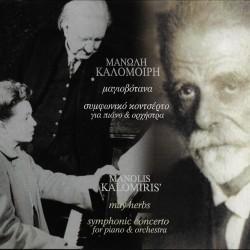 ΜΑΓΙΟΒΟΤΑΝΑ (CD)