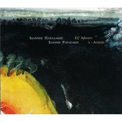 ΕΞ ΑΒΑΤΟΝ (CD)