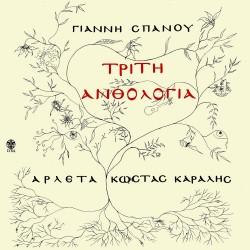 ΤΡΙΤΗ ΑΝΘΟΛΟΓΙΑ (CD)