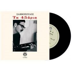 ΤΑ 45ΑΡΙΑ (LP 10'')