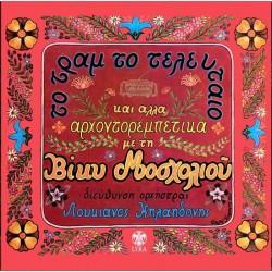 ΤΟ ΤΡΑΜ ΤΟ ΤΕΛΕΥΤΑΙΟ (CD)