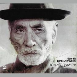 ΒΡΑΧΝΟΣ ΠΡΟΦΗΤΗΣ (ΠΡΩΤΗ ΕΚΔΟΣΗ) (CD)