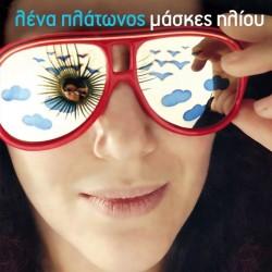ΜΑΣΚΕΣ ΗΛΙΟΥ (CD)