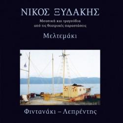 ΜΕΛΤΕΜΑΚΙ - ΦΙΝΤΑΝΑΚΙ - ΛΕΠΡΕΝΤΗΣ (CD)