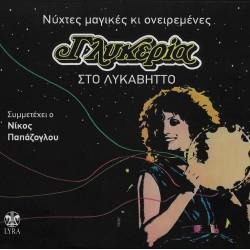 ΣΤΟ ΛΥΚΑΒΗΤΟ-ΝΥΧΤΕΣ ΜΑΓΙΚΕΣ ΚΙ ΟΝΕΙΡΕΜΕΝΕΣ (CD)