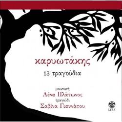 13 ΤΡΑΓΟΥΔΙΑ (CD)