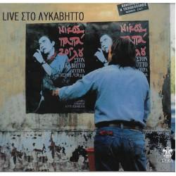 LIVE ΣΤΟ ΛΥΚΑΒΗΤΤΟ (CD)