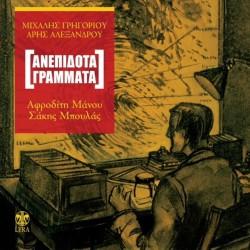 ΑΝΕΠΙΔΟΤΑ ΓΡΑΜΜΑΤΑ (CD)