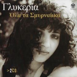 ΟΛΑ ΤΑ ΣΜΥΡΝΑΙΪΚΑ (2CD)
