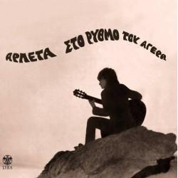 ΣΤΟ ΡΥΘΜΟ ΤΟΥ ΑΓΕΡΑ (CD)