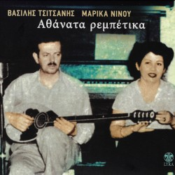 ΑΘΑΝΑΤΑ ΡΕΜΠΕΤΙΚΑ (CD)