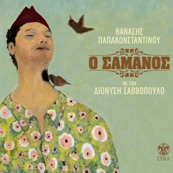 Ο ΣΑΜΑΝΟΣ (CD)