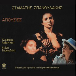ΑΠΟΥΣΙΕΣ (CD)