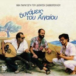 ΔΥΝΑΜΕΙΣ ΤΟΥ ΑΙΓΑΙΟΥ (CD)
