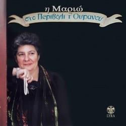 ΣΤΟ ΠΕΡΙΒΟΛΙ ΤΟΥ ΟΥΡΑΝΟΥ (CD)