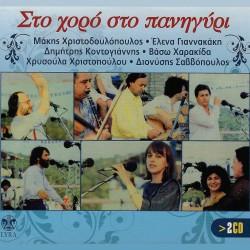 ΣΤΟ ΧΟΡΟ ΣΤΟ ΠΑΝΗΓΥΡΙ (2CD)