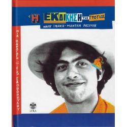 Η ΕΚΔΙΚΗΣΗ ΤΗΣ ΓΥΦΤΙΑΣ (ΣΥΛΛΕΚΤΙΚΗ ΕΚΔΟΣΗ) (CD)