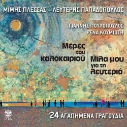 ΜΕΡΕΣ ΤΟΥ ΚΑΛΟΚΑΙΡΙΟΥ / ΜΙΛΑ ΜΟΥ ΓΙΑ ΤΗ ΛΕΥΤΕΡΙΑ (CD)