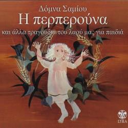 Η ΠΕΡΠΕΡΟΥΝΑ (CD)