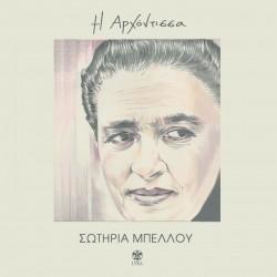 Η ΑΡΧΟΝΤΙΣΣΑ (4CD)