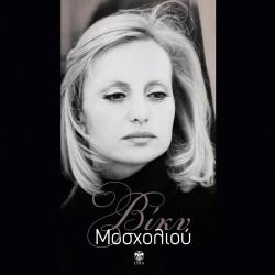 ΜΟΣΧΟΛΙΟΥ ΒΙΚΥ (4CD)