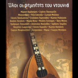 ΟΛΟΙ ΟΙ ΡΕΜΠΕΤΕΣ ΤΟΥ ΝΤΟΥΝΙΑ (4CD)