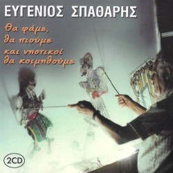 ΘΑ ΦΑΜΕ ΘΑ ΠΙΟΥΜΕ/ΚΑΡΑΓΚΙΟΖΗΣ (2CD)