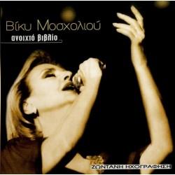 ΑΝΟΙΧΤΟ ΒΙΒΛΙΟ (CD)
