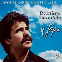 Η ΖΑΡΑ/ΑΝΩΓΕΙΑΝΕΣ ΜΑΝΤΙΝΑΔΕΣ (CD)