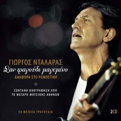 ΣΑΝ ΤΡΑΓΟΥΔΙ ΜΑΓΕΜΕΝΟ (2CD)