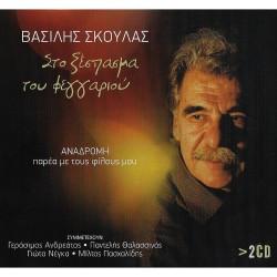 ΣΤΟ ΞΕΣΠΑΣΜΑ ΤΟΥ ΦΕΓΓΑΡΙΟΥ (2CD)