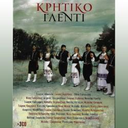 ΚΡΗΤΙΚΟ ΓΛΕΝΤΙ (3CD)