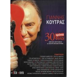 30 ΧΡΟΝΙΑ ΦΙΛΟΙ (2CD)