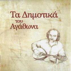 ΤΑ ΔΗΜΟΤΙΚΑ ΤΟΥ ΑΓΑΘΩΝΑ (CD)