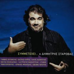 ΣΥΜΜΕΤΕΧΕΙ Ο ΔΗΜΗΤΡΗΣ ΣΤΑΡΟΒΑΣ (CD)