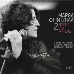2 ΝΥΧΤΕΣ ΣΤΑ ΜΕΓΑΡΑ (2CD)